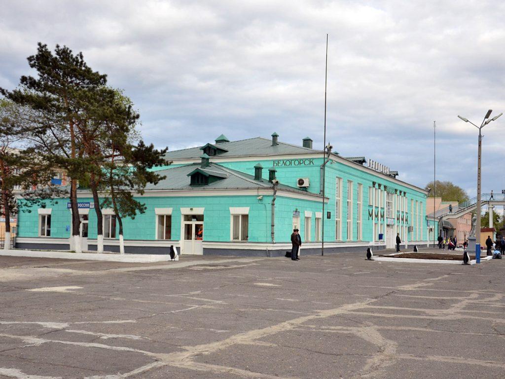 Картинки вокзала белогорск